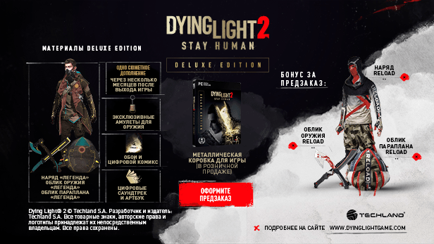 Дата Dying Light 2: Stay Human